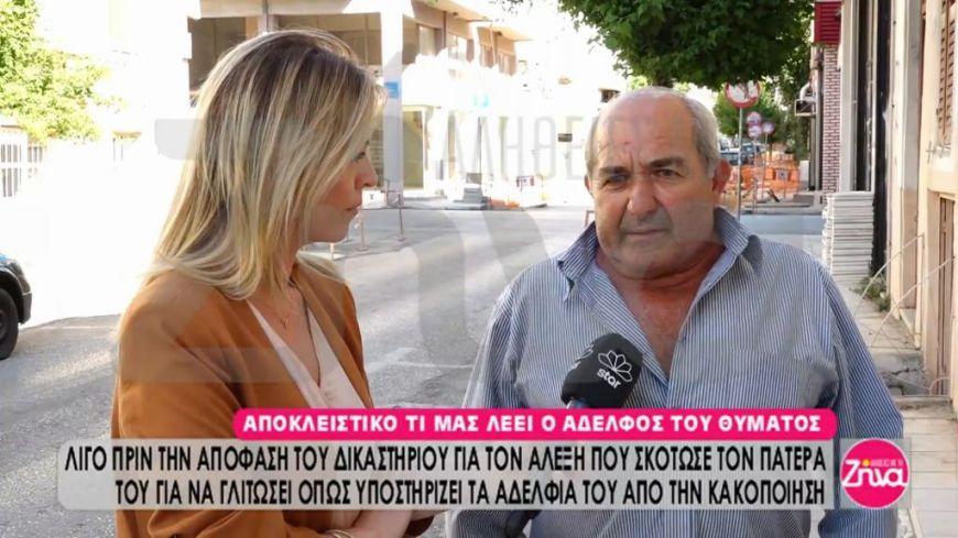 Δίκη πατροκτόνου Αλέξη: Αδελφός θύματος-Δεν ήταν βίαιος ο αδελφός μου, είχε πολλά λεφτά και λίρες