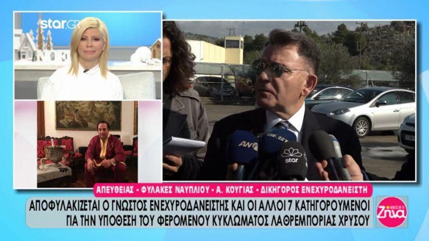 Αποφυλακίζεται ο ενεχυροδανειστής-Όσα είπε ο δικηγόρος του Αλέξης Κούγιας από τις φυλακές Ναυπλίου (Video)