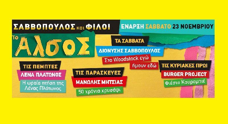 Το ΑΛΣΟΣ: Σαββόπουλος και φίλοι! 2η χρονιά δυνατά!