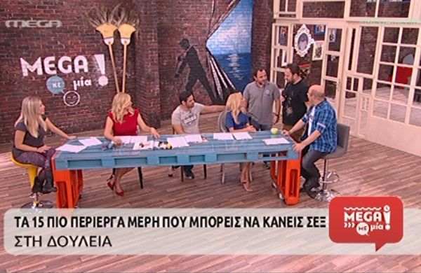 «Mega με μία»: Ο Δημήτρης Ουγγαρέζος αποκαλύπτει πως έχει γίνει... σεξ στο πλατό! (Video)