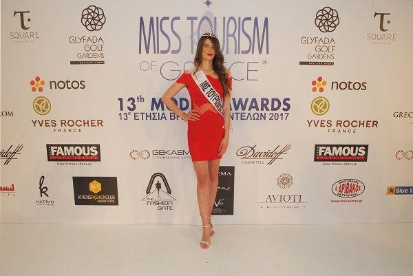 Η 19χρονη Ιωάννα Γιαγκίνη στέφθηκε Miss ΤΟΥΡΙΣΜΟΣ 2017