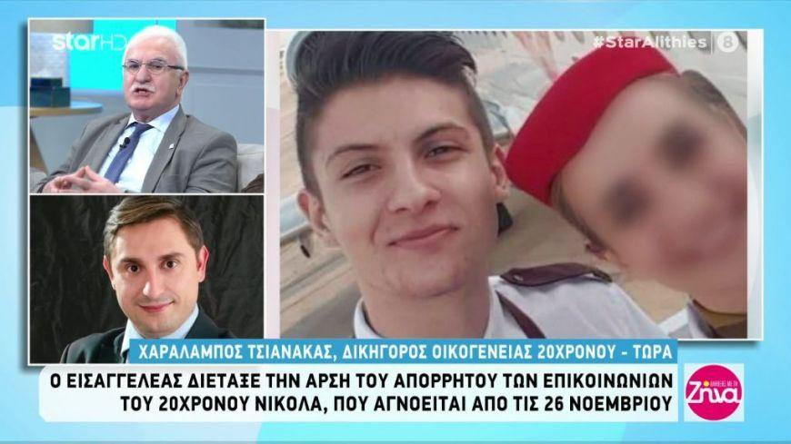 Τι «μαρτυρούν» τα ηλεκτρονικά ίχνη του 20χρονου αεροσυνοδού Νικόλα που αγνοείται