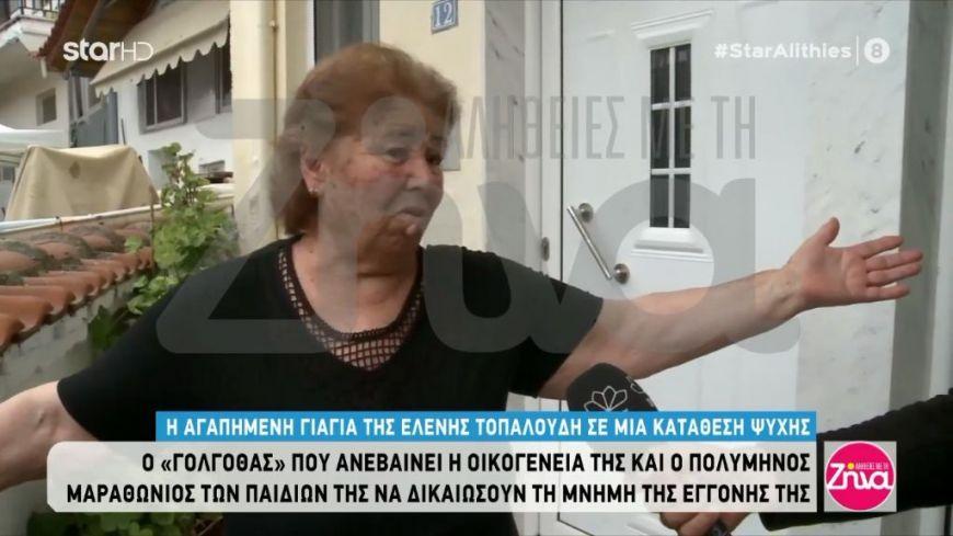 Ραγίζει καρδιές η γιαγιά της Ελένης Τοπαλούδη: Παναγία μου γιατί δεν το προστάτεψες το κορίτσι μας, γιατί έδωσες τέτοιο κακό στους γονείς της...