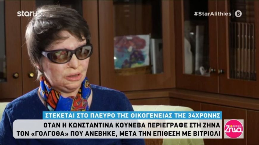 Η εξομολόγηση της Κωνσταντίνας Κούνεβα: Είδα έναν νεαρό να κρύβει το πρόσωπό του και σταμάτησα να τον ρωτήσω αν θέλει βοήθεια και τότε μου πέταξε το οξύ»