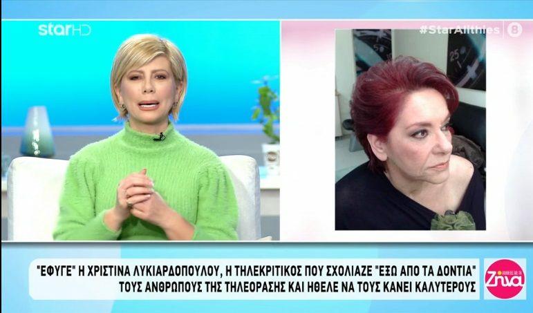 Η Ζήνα Κουτσελίνη αποχαιρετά την Χριστίνα Λυκιαρδοπούλου