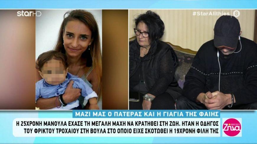 Τροχαίο Βούλα: Ο πατέρας και η γιαγιά της άτυχης Φαίης συγκινούν: Τα νέα παιδιά να προσέχουν όταν οδηγούν...