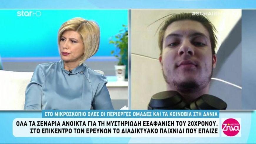 Εξαφάνιση-Θρίλερ: Όσα λέει ο φίλος του 20χρονου Νικόλα, ο οποίος ήταν ο τελευταίος με τον οποίο επικοινώνησε