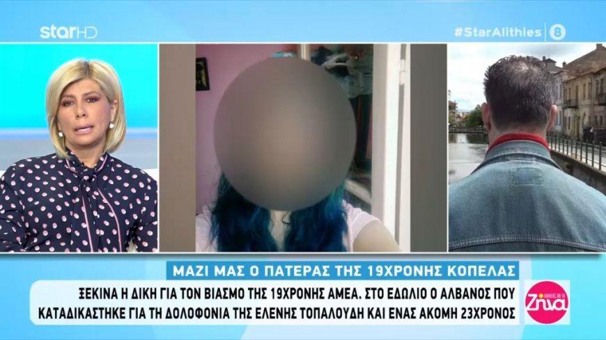 Πατέρας 19χρονης ΑΜΕΑ-θύμα ομαδικού βιασμού στη Ρόδο: Μίλησα χθες με τους γονείς της Ελένης Τοπαλούδη και μου είπαν...