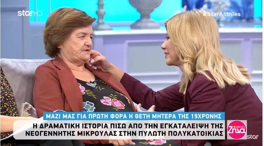 Μια κυρα Βαγγελιώ με μάτια σαν τη θάλασσα και ένα μωρό αφημένο στο καρότσι του σούπερ μάρκετ