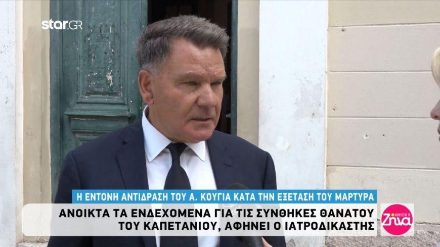 Η κατάθεση του ιατροδικαστή για την δολοφονία του καπετάνιου προκάλεσε την έντονη αντίδραση του Αλέξη Κούγια: Είμαι έντονα προβληματισμένος για το αν θα πρέπει να τον μηνύσουμε...