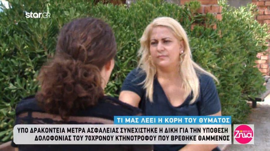 Κόρη δολοφονημένου κτηνοτρόφου στην Κρήτη: Ίσως δεν μάθουμε ποτέ την αλήθεια. Περιμένω δικαιοσύνη
