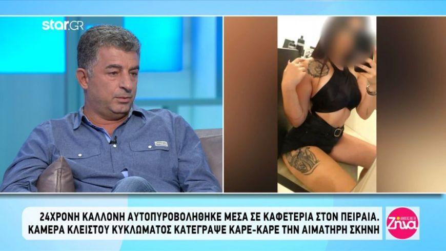 24χρονη αυτοπυροβολήθηκε σε καφετέρια στον Πειραιά και τραυμάτισε τον σύντροφο της