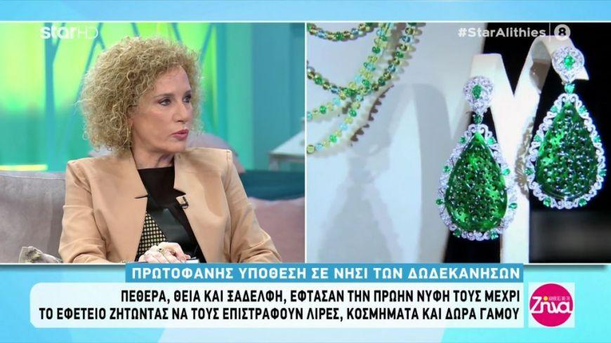Πρωτοφανής υπόθεση στα Δωδεκάνησα: Πεθερά, θεία και ξαδέλφη έφτασαν την πρώην νύφη τους μέχρι το εφετείο