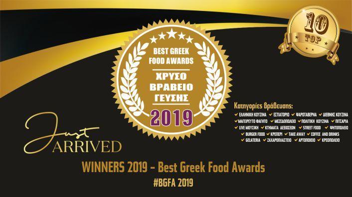 Best Greek Food Awards: Ολοκληρώνονται με πολλά χαμόγελα οι βραβεύσεις των κορυφαίων επιχειρήσεων για το 2019