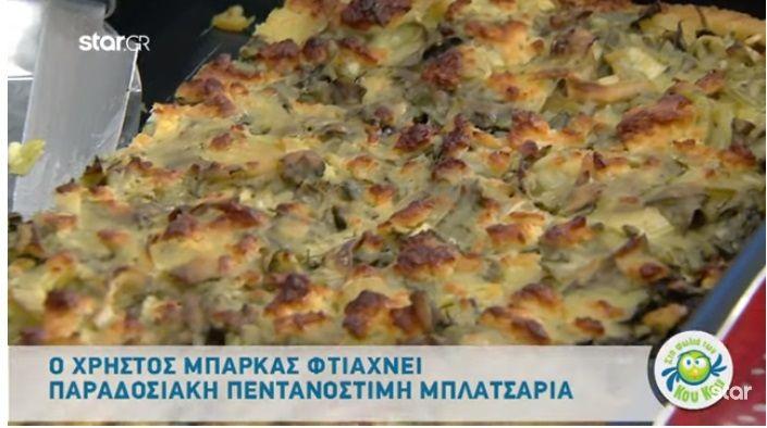Ο Χρήστος Μπάρκας φτιάχνει παραδοσιακή πεντανόστιμη μπλατσαριά