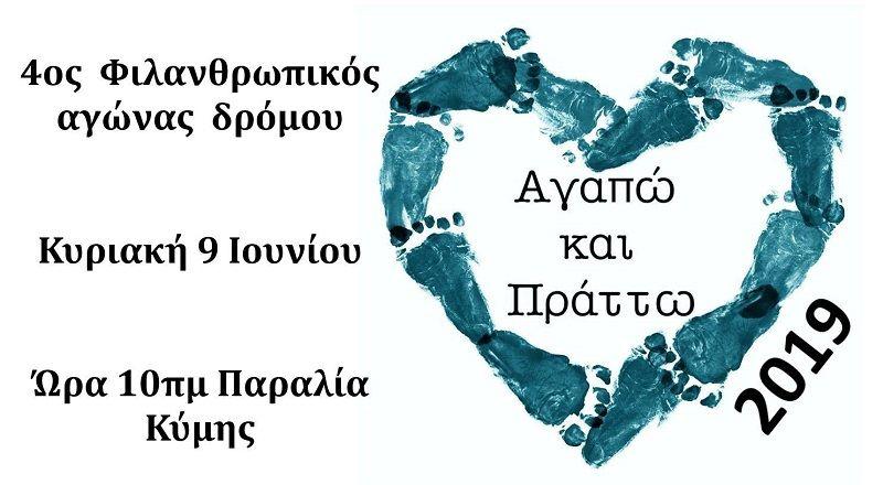 Το «Αγαπώ και Πράττω» μας καλεί στον τον 4ο ετήσιο φιλανθρωπικό αγώνα δρόμου του,
