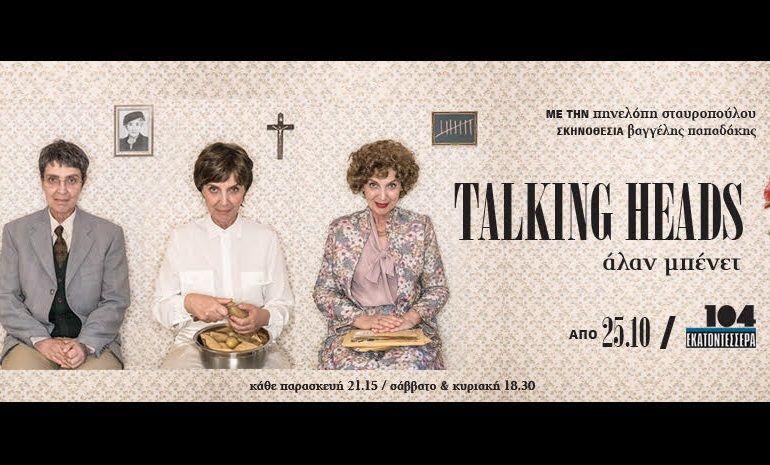 «Talking Heads» του Άλαν Μπένετ: Έρχεται στο θέατρο 104 με την Πηνελόπη Σταυροπούλου