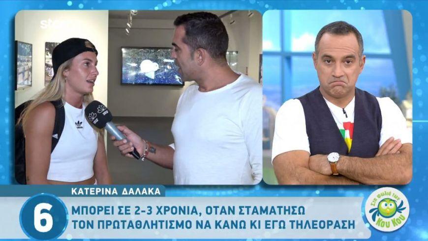Κατερίνα Δαλάκα: Στην Τουρκία με αναγνωρίζουν περισσότερο από την Ελλάδα