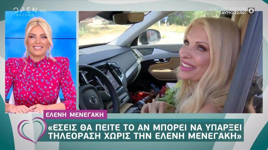 Ελένη Μενεγάκη: Σταματώ αυτή τη στιγμή, αλλάζω τρόπο ζωής και εις το επανιδείν...