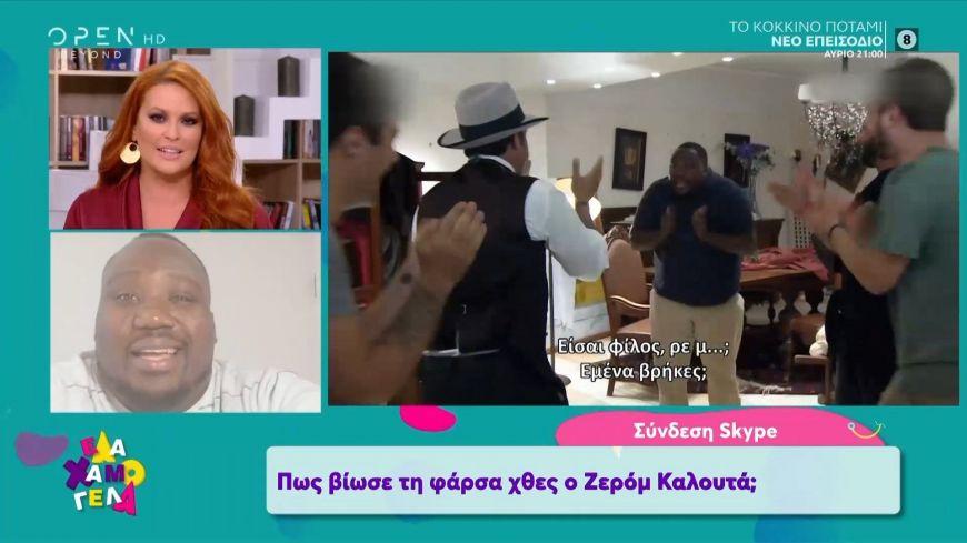 Ο Ζερόμ Καλουτά για την φάρσα που του έκανε ο Σάββας Πούμπουρας: Τρομοκρατήθηκα και ήλπιζα να την γλιτώσω...