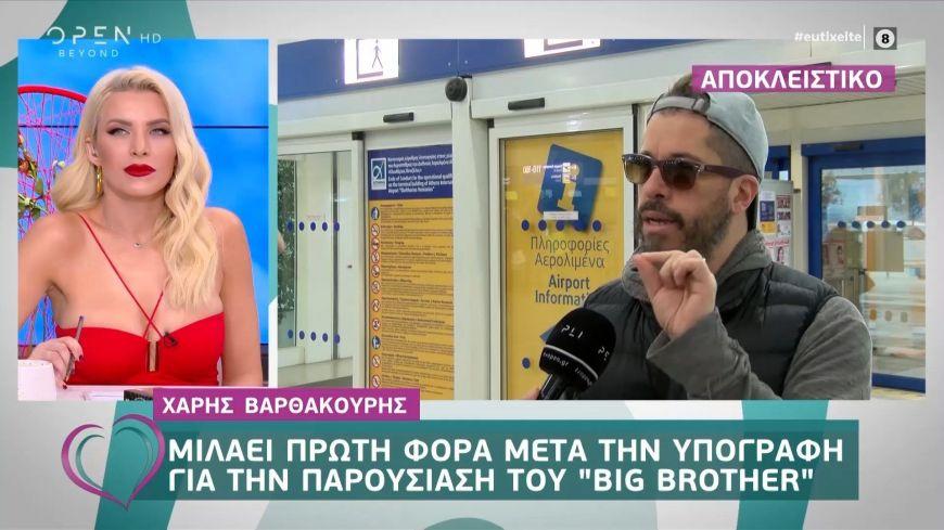 Χάρης Βαρθακούρης: Υπέγραψε για το Big Brother;