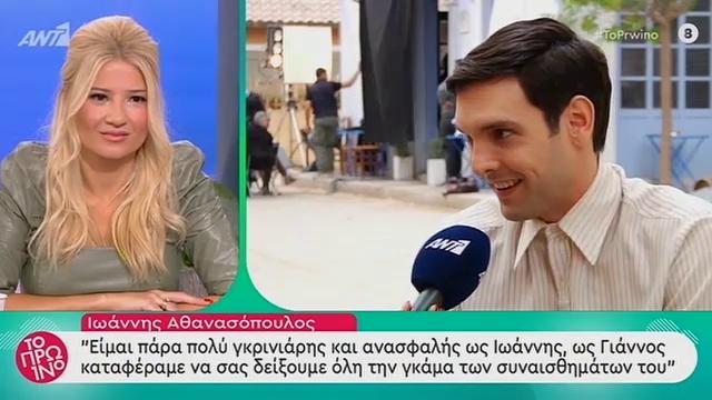 Ιωάννης Αθανασόπουλος: Έχω λάβει τόση αγάπη ως Γιάννος που δεν χρειάζομαι άλλη στη ζωή μου!