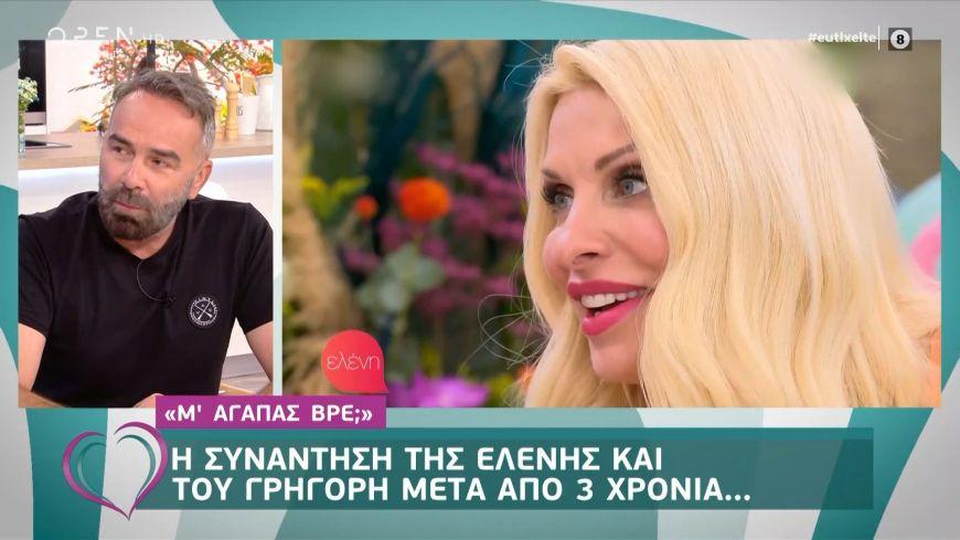 Ο Γρηγόρης Γκουντάρας για την χθεσινή του τηλεοπτική συνάντηση με την Ελένη Μενεγάκη: Ξέρει πολύ καλά η Ελένη ότι...