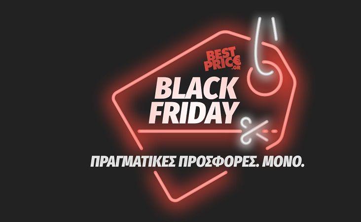 BestPrice.gr: Οι πραγματικές προσφορές του BlackFriday στα μέτρα σου
