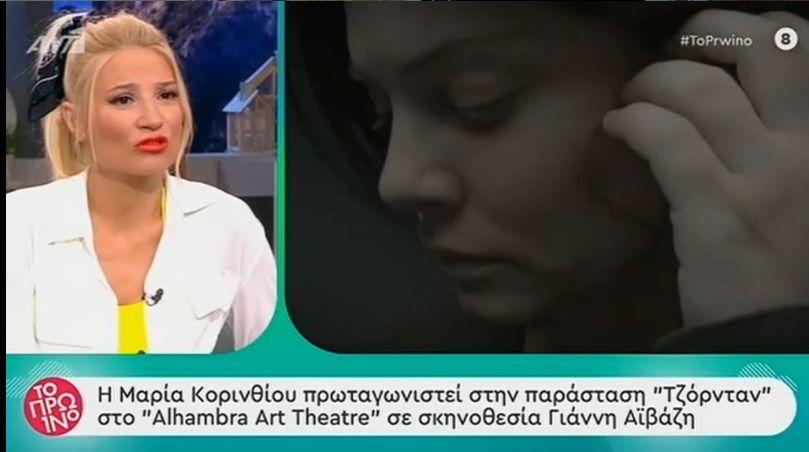 Άφωνη η Σκορδά με τον ρόλο που θα ερμηνεύσει η Μαρία Κορινθίου στο θέατρο: Γιατί να μπλέξεις με ένα τέτοιο έργο;