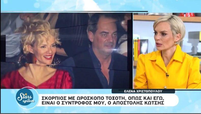 Έλενα Χριστοπούλου: Ο σύντροφός μου είναι αρσενικό και ειλικρινής