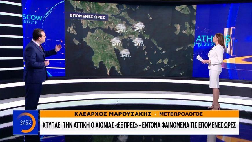Χτυπάει την Αττική ο χιονιάς εξπρές – Έντονα φαινόμενα τις επόμενες ώρες
