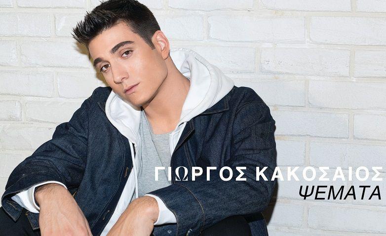 Ο γιός του Γιάννη Πλούταρχου Γιώργος Κακοσαίος κυκλοφόρησε το πρώτο του τραγούδι!