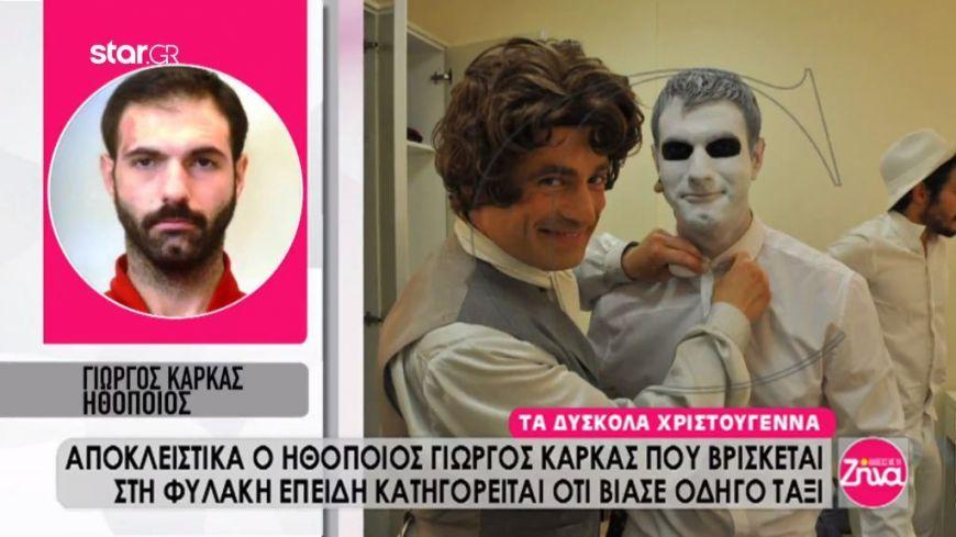 Ο ηθοποιός Γιώργος Καρκάς μέσα από τη φυλακή: Θέλω να πάω face to face με αυτόν που με κατηγορεί να δούμε τι έγινε εκείνο το διαβολικό απόγευμα...(Video)