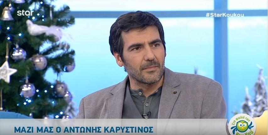 Αντώνης Καρυστινός: Η τρυφερή εξομολόγηση για την οικογένειά του (Video)