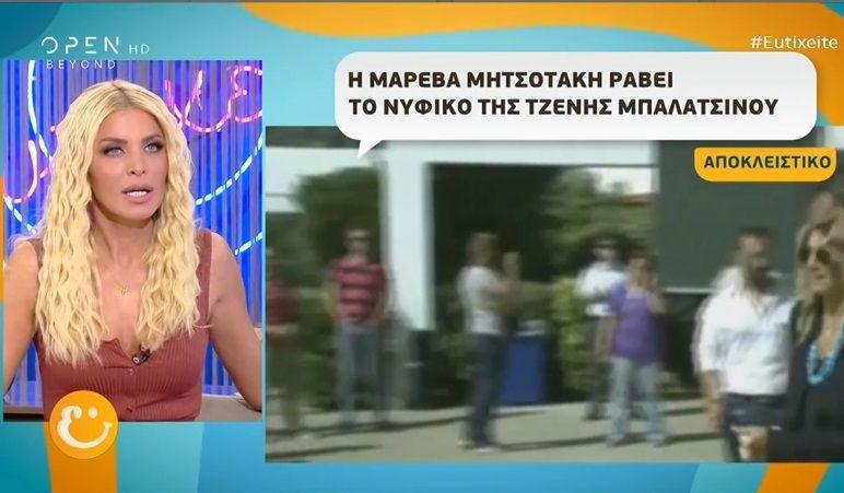 Τζένη Μπαλατσινού: Θα ράψει η Μαρέβα Μητσοτάκη το νυφικό της;