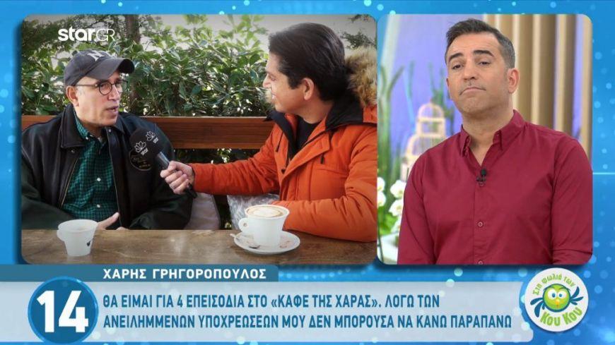 Χάρης Γρηγορόπουλος: