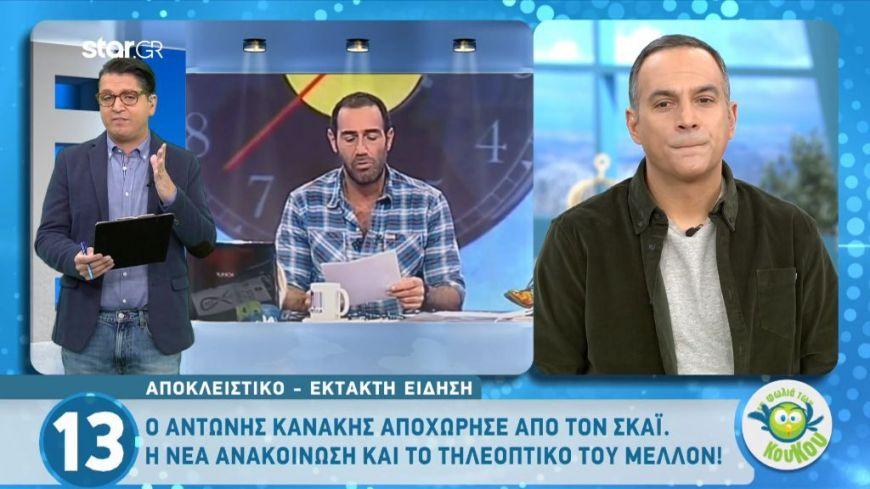 Κόντρα Αντώνη Κανάκη-ΣΚΑΪ: H δήλωση της δικηγόρου του παρουσιαστή-«Η υπόθεση θα οδηγηθεί στα δικαστήρια!»