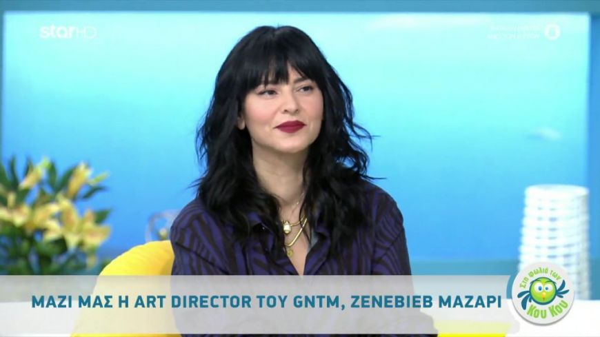 Zενεβιέβ Μαζαρί: Μην τρελαθούμε! Δεν θεωρώ ότι πρέπει να σιδερώνω. Και η τσαλάκα τι πειράζει;