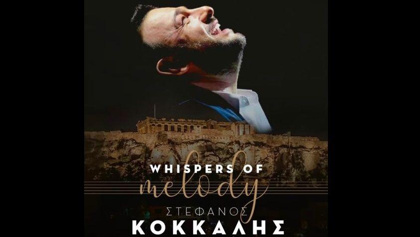Στέφανος Κόκκαλης : Στη καρδιά της Αθήνας, με εμφανίσεις έκπληξη στο City Zen