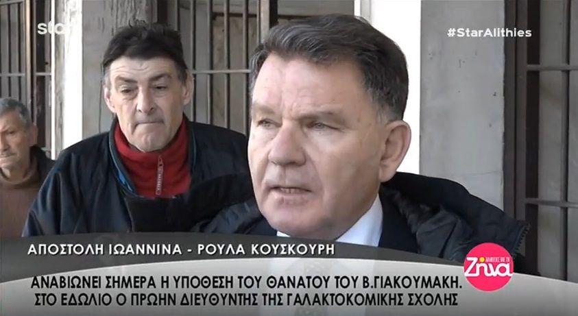 Υπόθεση Γιακουμάκη: Εκδικάζεται η έφεση του πρώην Διευθυντή της Γαλακτοκομικής Σχολής- Τι λέει ο δικηγόρος του, Αλέξης Κούγιας (Video)
