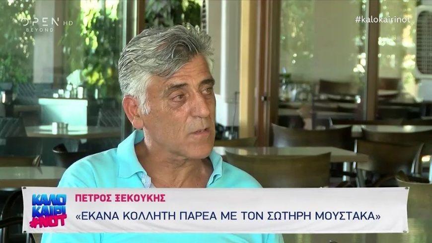 Πέτρος Ξεκούκης: Η συμβουλή που του έδωσε ο Σωτήρης Μουστάκας και την κράτησε