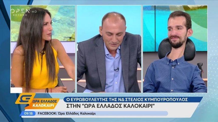 Στέλιος Κυμπουρόπουλος: Οι άνθρωποι με αναπηρία έχουν το δικαίωμα να απολαμβάνουν τη ζωή που έχουν ονειρευτεί