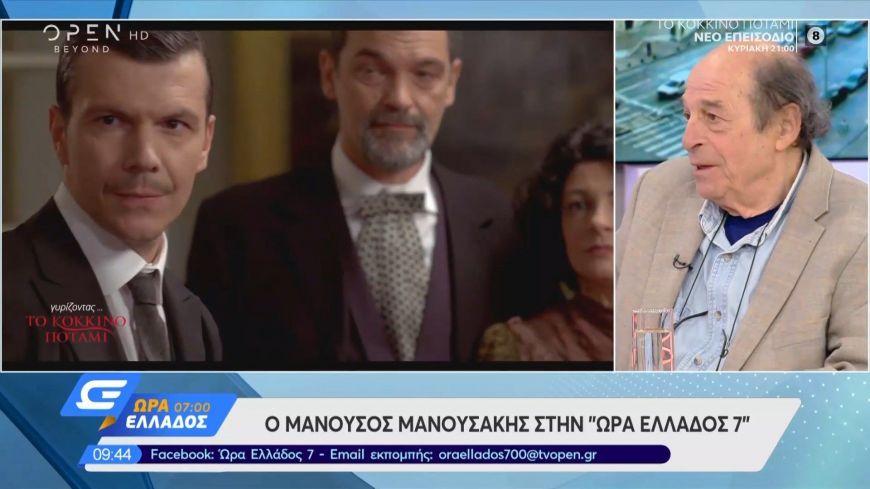Μανούσος Μανουσάκης: Κάθε Κυριακή με τους ηθοποιούς από το