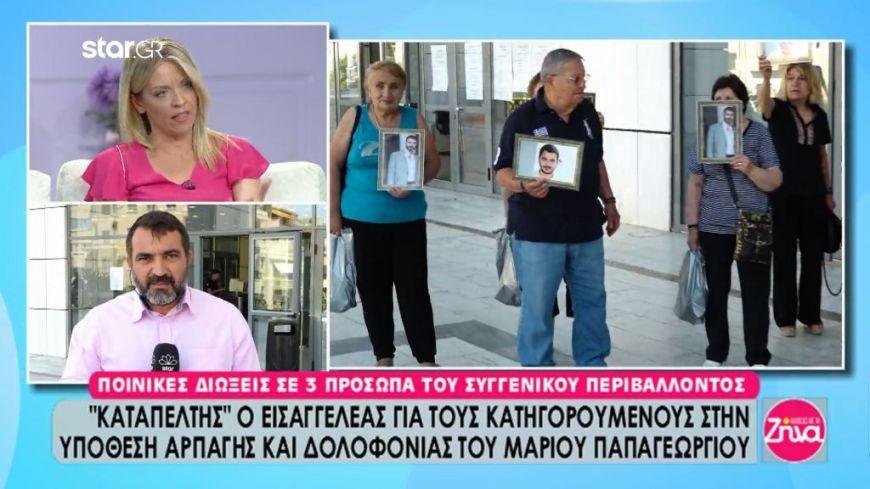 Δολοφονία Μάριου Παπαγεωργίου: Ένοχοι όλοι οι κατηγορουμένοι-Ισόβια στον «εγκέφαλο» της απαγωγής