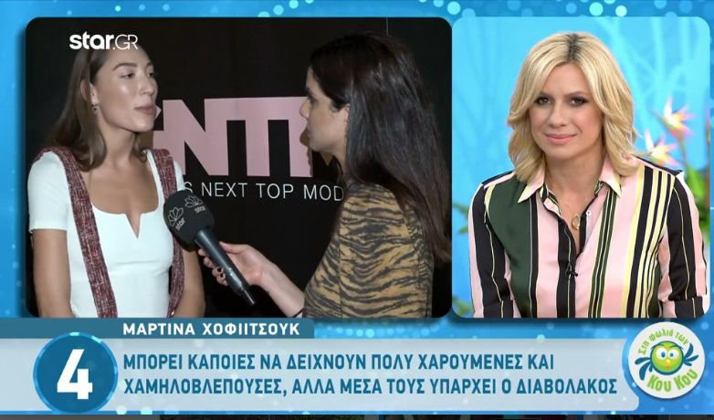 GNTM: To
