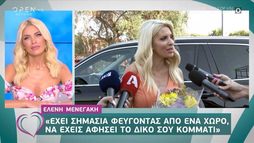 Η Ελένη Μενεγάκη μετά την τελευταία της εκπομπή: Φεύγω με το κεφάλι ψηλά