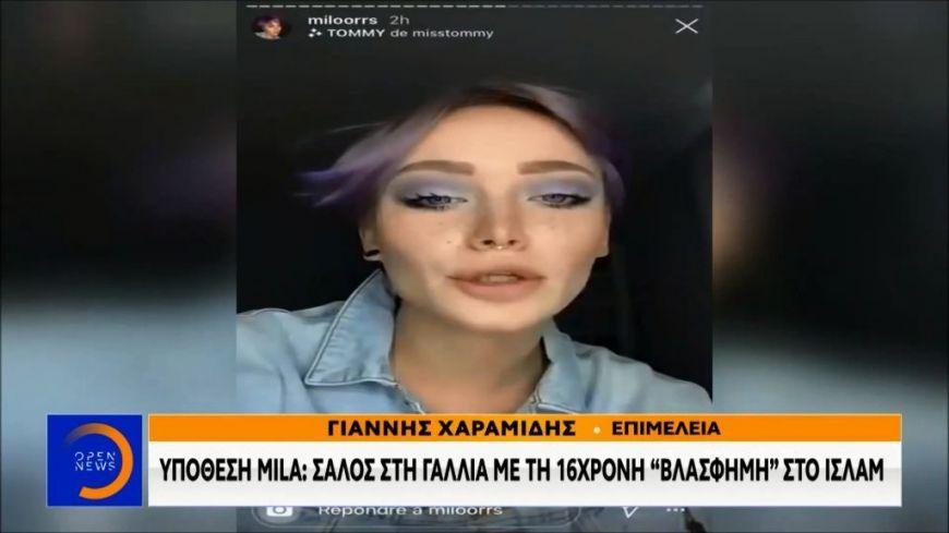 Υπόθεση Mila : Σάλος στη Γαλλία με τη 16χρονη