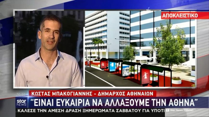 Κώστας Μπακογιάννης: Η Αθήνα αλλάζει πρόσωπο - Το κέντρο στα ευρωπαϊκά πρότυπα!