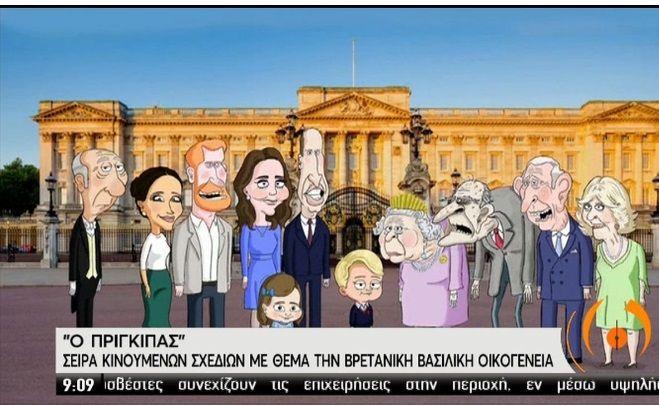 Η βρετανική βασιλική οικογένεια γίνεται... σειρά!