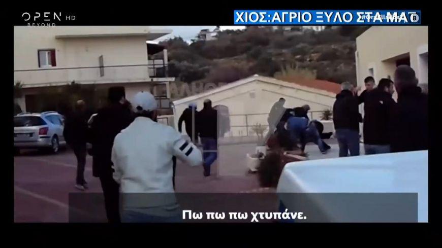 Βίντεο ντοκουμέντο από την επίθεση σε αστυνομικούς στη Χίο